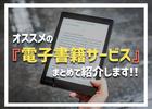 漫画も雑誌も読み放題!オススメの『電子書籍サービス』まとめて紹介!