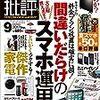格安4Kやスマホ、傑作家電特集 家電批評 2017年 09月号