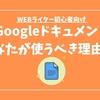 WEBライターの納品方法は「Googleドキュメント」が便利!おすすめ機能3選