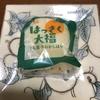「はっさく大福」広島の和菓子です。すごくおいしいです。食べていますととっても幸せになります。