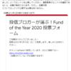 投信ブロガーが選ぶ!Fund of the Year 2020に投票しました