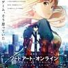 劇場版ソードアート・オンライン【SAO】最高!【感想】ネタバレ少しあります。