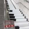 オーバードホール・音の鳴る階段を上り下り