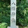 答志島、八幡神社、美多羅志神社参拝