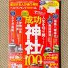 「成功する人が通う神社ベストランキング最新版」(晋遊舎)が発売されました!