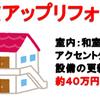 築古アパートはリフォームで家賃は上げられるのか?超初心者の不動産投資
