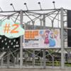 ワンフェス2019夏旅行記-2 / ソフビ編