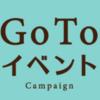 12月2日から、神奈川県でGoToイベント、当面停止!