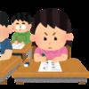 私立高校の奇妙な試験~4選~