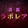 MHWアイスボーン「デベロッパーズダイアリー Final」の感想!