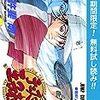 5月20日【無料漫画】テニスの王子様1巻~5巻・新テニスの王子様1巻~5巻【kindle電子書籍】