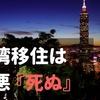 台北にプチ移住して感じた7つのこと。物価、国柄、飽きる?について