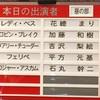 『レディ・ベス』 2014/07/27 マチネ