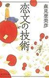 全文情愛:『恋文の技術』 森見登美彦 ポプラ文庫 2011年