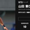 結局最高のラグビー選手である山田章仁とグース・ステップ(GOOSE STEP) について