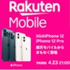 楽天モバイルから iPhone12シリーズ、 iPhone SE など発売決定。詳細と予約時の注意点。