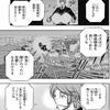 【ネタバレ感想】ワールドトリガー 第192話・第193話