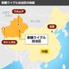 今日の中国13 新疆ウイグル自治区の現状。「生きた臓器バンク」として1900万人のDNA採集行われる