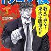 就活本、転職本、起業本、投資本。…「ドラゴン桜」三田紀房氏の面白いマンガまとめ