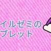 【スマイルゼミ】退会後のタブレットの初期化方法が知りたい!