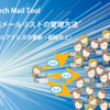 Auto Mail Tool 送信メールリストの管理方法(メールアドレスの登録・更新・削除など)