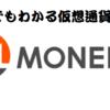 仮想通貨のMonero(モネロ)の今後は?特徴やニュースなどを解説していくよ!