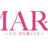 劇場版 MARS ~ ただ、君を愛してる ~