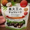 菓楽:黒大豆のチョコレート