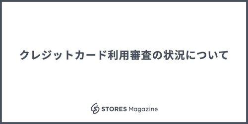 【5/22時点】クレジットカード利用審査の状況について