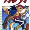 """""""キツネの呪い""""を解くための冒険物語!『カジカ』【3分でわかる!ジャンプ漫画レビュー】"""