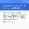 Nexus 5X セキュリティアップデート 2016年11月