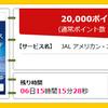 【緊急】18000マイル獲得!JALアメックスカード【ハピタス】