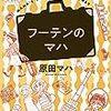 【第7話】原田マハ『フーテンのマハ』旅に出る妄想をしたい人へ。