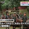 「バングラディシュ人質事件」20人の遺体発見・日本人7名の死亡確認!