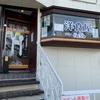 大阪ランチ!豊中市にある町の洋食屋 グリルCoCCo