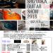 【静岡ギターSHOW2018】Paul Reed Smithセミナー2/18(日)13:00開催!【1/29更新】