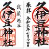 久伊豆神社の御朱印(埼玉・越谷市)〜久伊豆、クイズ、苦は居ず、の社