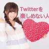 【SNS】Twitterを楽しめない人へ コミュニケーション重視のTwitter活用のススメ