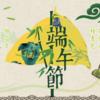 6/14(農暦五月五日・端午節)に行う金運・人間関係・開運法