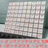 ゲーミングキーボードが比較できるおしゃれテスター【上海問屋】