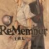 【王欣太作「ReMember」レビュー】時を超えて再結集する仲間の熱き戦いの物語