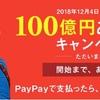 paypayで5,000円チャージするだけで1,500円もらえるよ。【お金ばらまき案件】