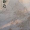没後八十年 最後の文人 鉄斎 -富士山から蓬莱山へ