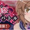 【ダンメモ】星虹の輝石!!第2弾イベント!!期間限定キャラを限界突破させよう!