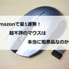 本当に粗悪品なのか?Amazonで低評価のマウス「MA-WBL33」を徹底レビュー!