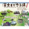 26日(水)から日本橋~北口本宮冨士浅間神社で富士まで歩る講が行われます