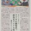 あらいぐんまちゃん(新井愛瞳さん)&田中秀臣トークイベントの記事(上毛新聞「週刊風っ子」)。