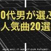 【20代男が選ぶ】嵐の人気曲20選【完全個人的主観】