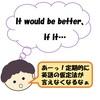 英語の仮定法 仮定法過去と仮定法過去完了をサクッと復習