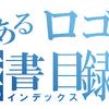 【とある魔術の禁書目録Ⅱ:ロゴ作成】サンプル付